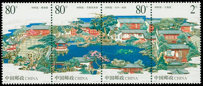2003-11 苏州园林--网师园(t)